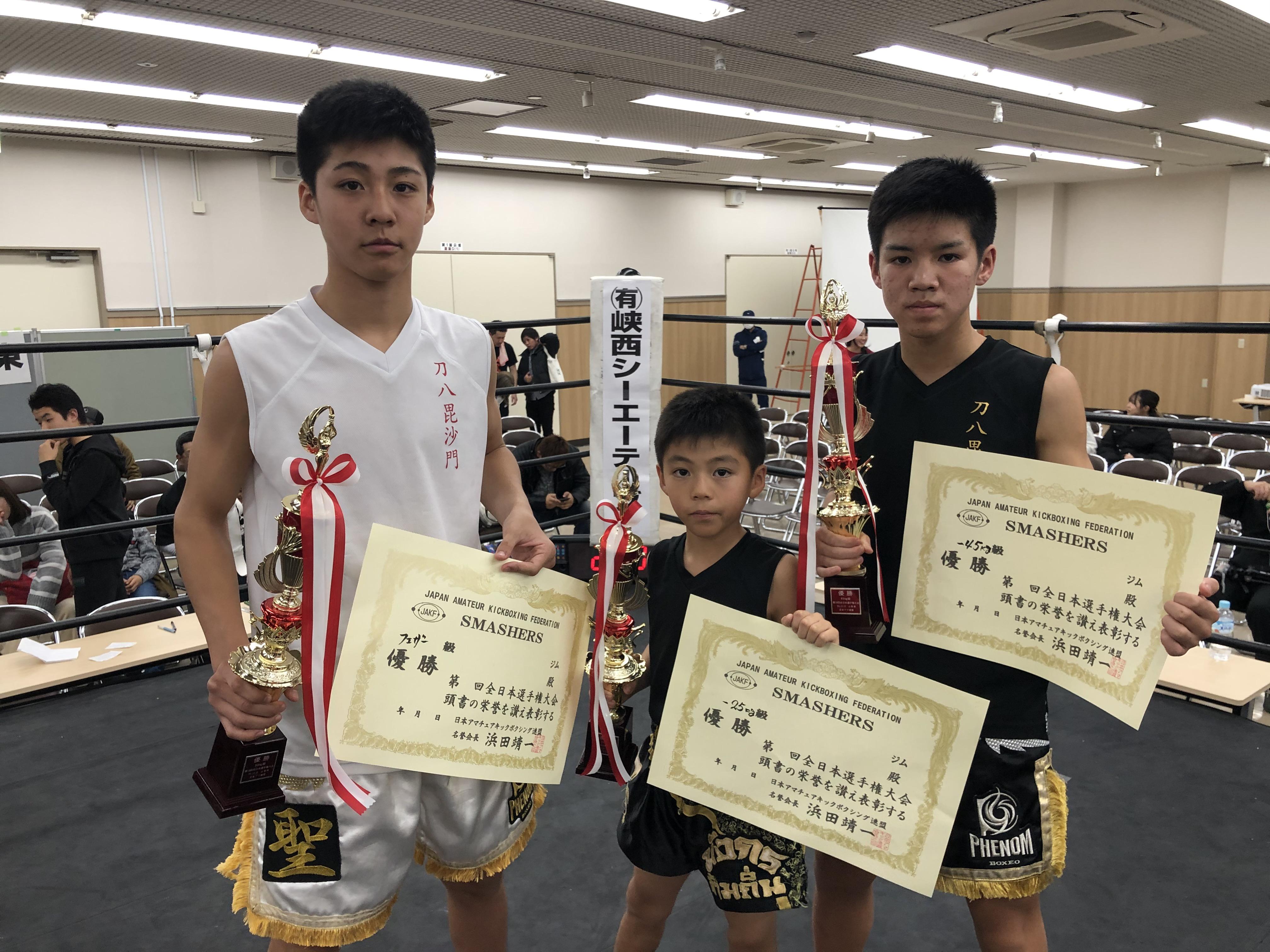若原三兄弟、揃って全日本選手権優勝